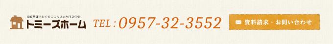 トミーズホーム(大栄建設)TEL:0957-32-3552 資料請求・お問い合わせ